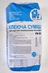 Клей РК-55 (для систем теплоизоляции)